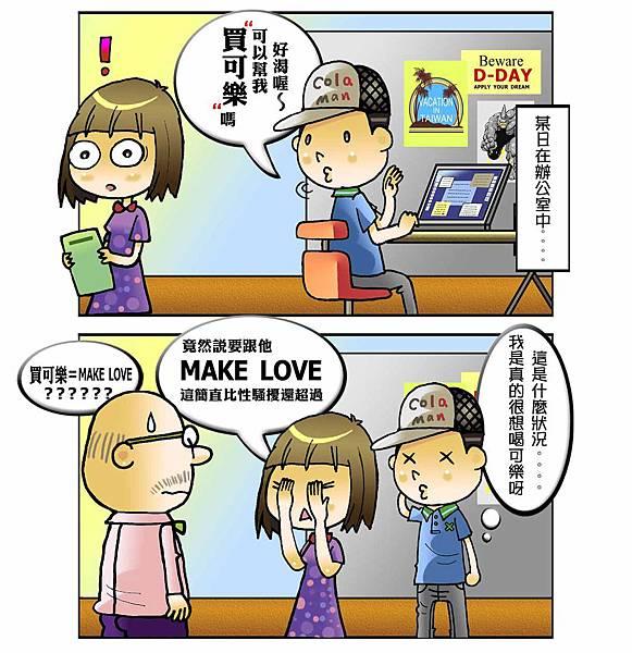 可以跟我MAKE LOVE嗎?_1