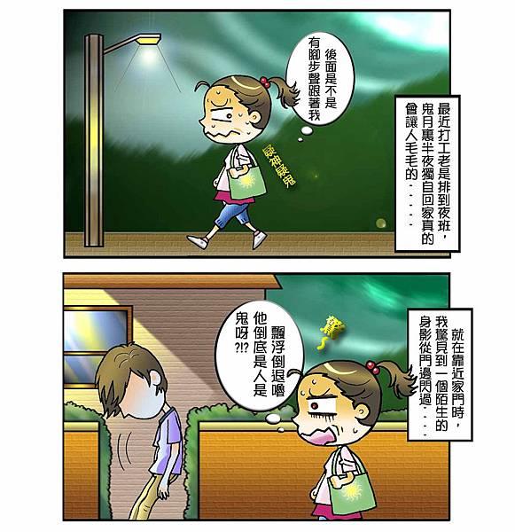 鬼月鬼話ING_3