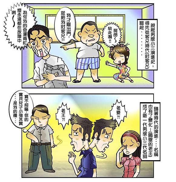 男版小三演進史_1
