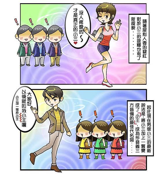 男版小三演進史_2