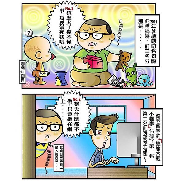爹娘嘮叨名句龍虎榜_1