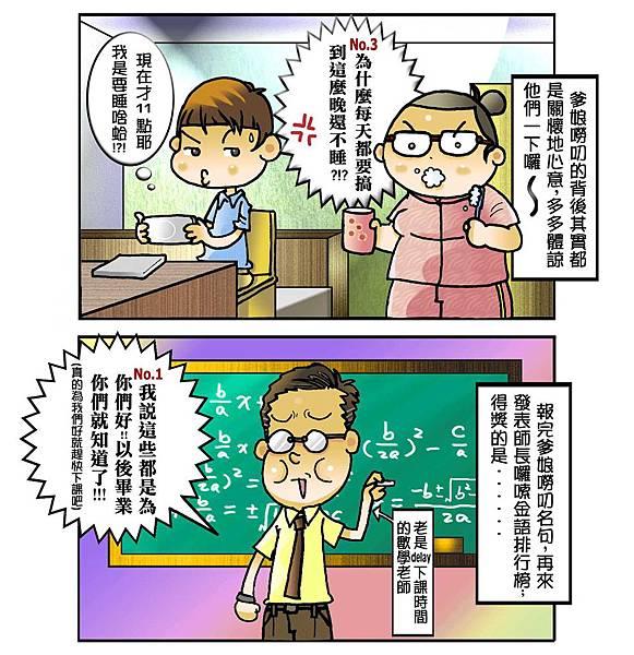 爹娘嘮叨名句龍虎榜_2