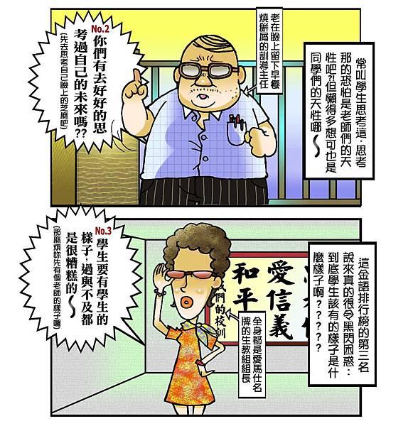 爹娘嘮叨名句龍虎榜_3