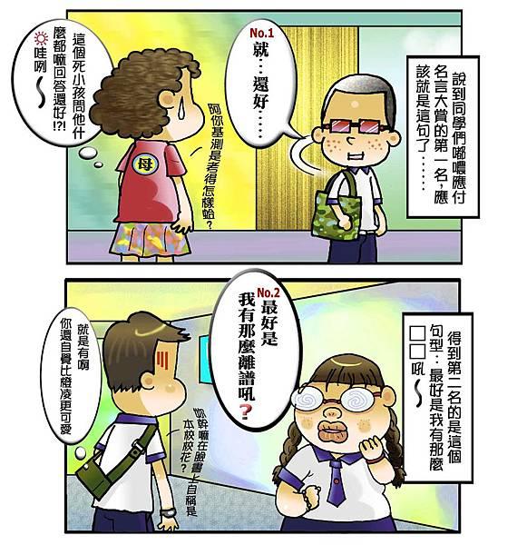 同學嘟噥名句排行榜_1