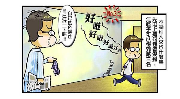 同學嘟噥名句排行榜_2