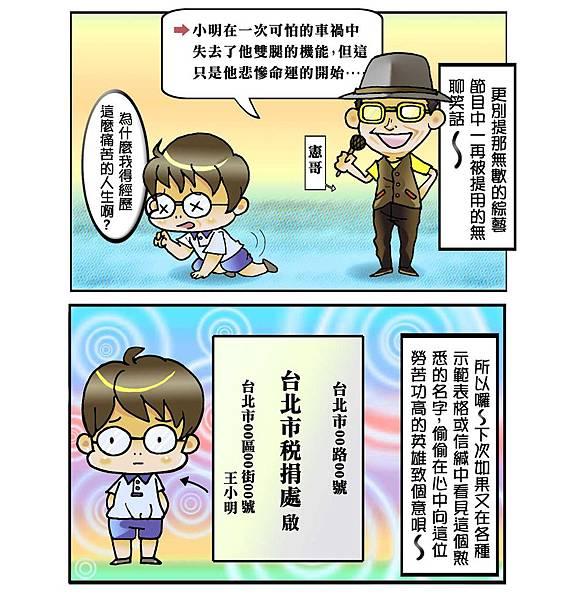 小明傳奇_3