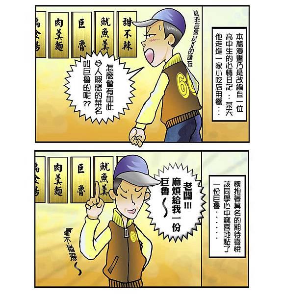 巨乳賣巨魯_1