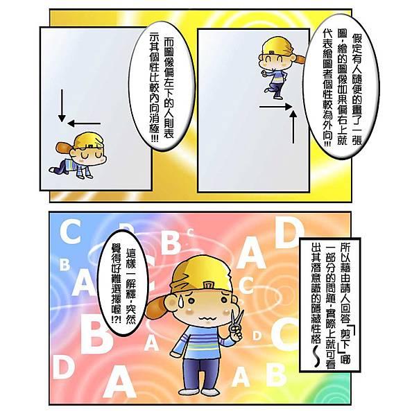 超A心理學測驗_2