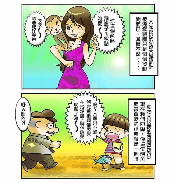 猴抓妹啟示錄_1