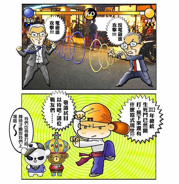 2012總統生死鬥_2