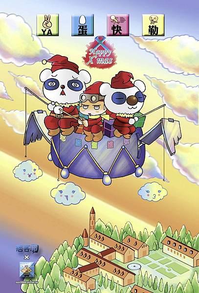 耶誕賀卡2011