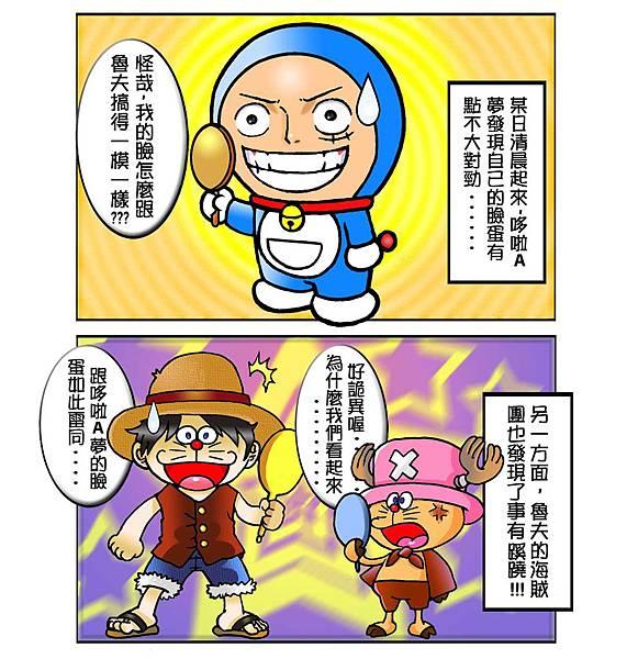 哆啦A夢海賊變身計畫_1