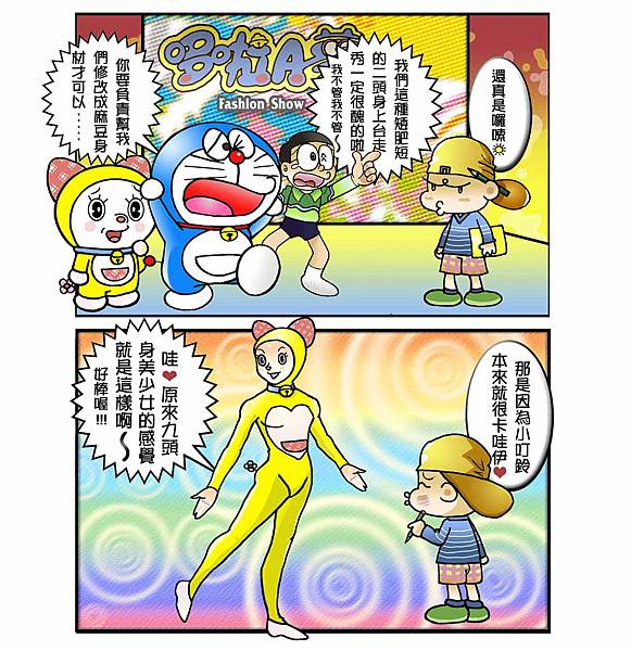 哆啦A夢之春意盎然Fashion Show