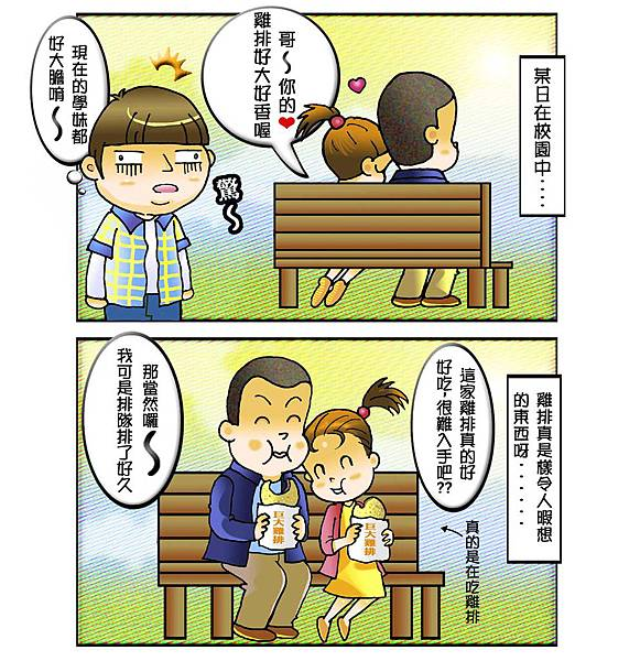 隱藏版蠢男傻女大進擊_2
