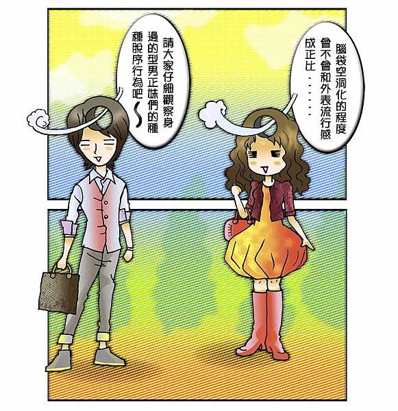 隱藏版蠢男傻女大進擊_4