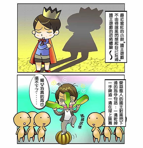 恐怖的國王遊戲_1