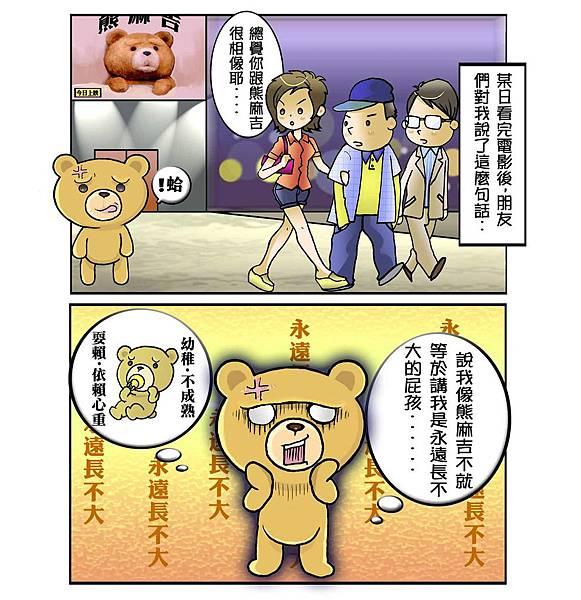 熊麻吉症候群_1