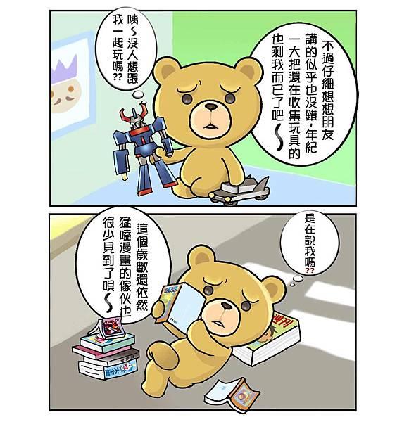 熊麻吉症候群_2