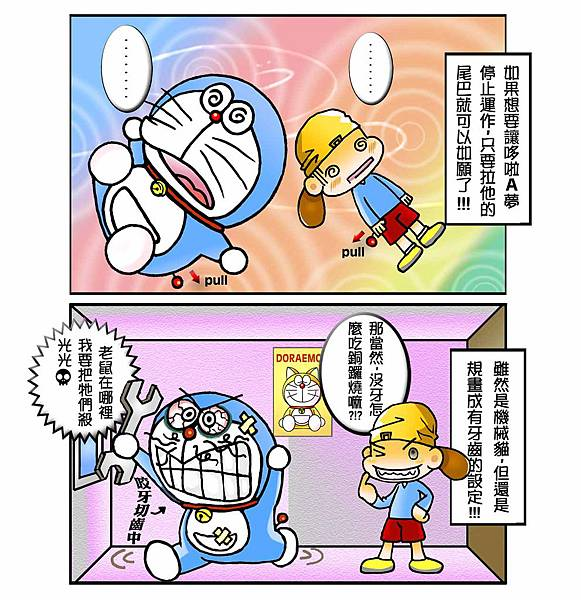 哆啦A夢生日快樂_2
