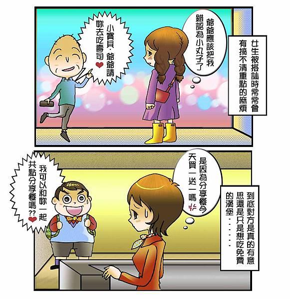 搭訕達人_1