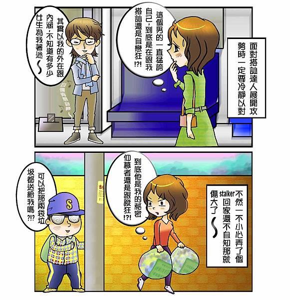 搭訕達人_2