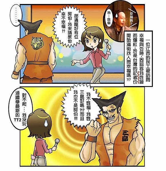 逮丸郎的幸福關鍵報告_1
