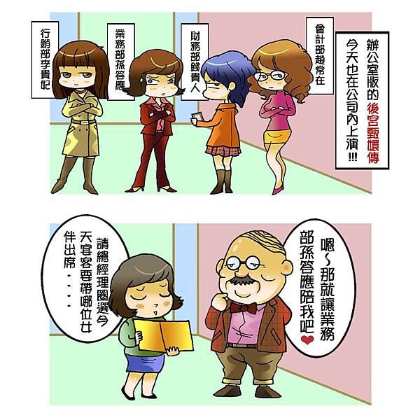 office版後宮甄嬛傳_1