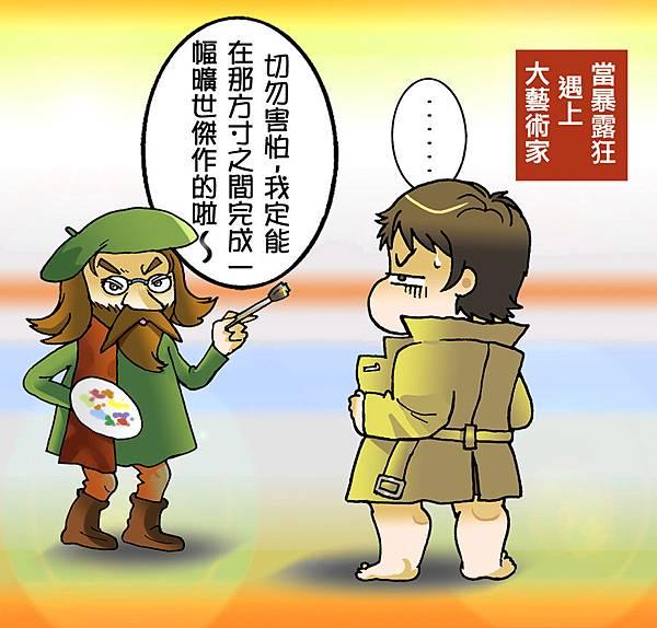 暴露狂心情小週記_冬季保暖篇2