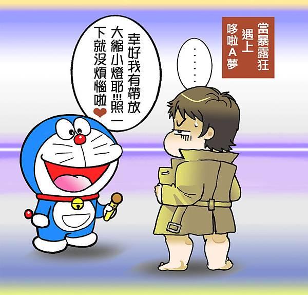 暴露狂心情小週記_哆啦A夢的反擊1