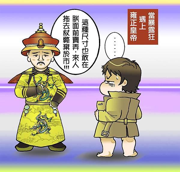 暴露狂心情小週記_雍正皇帝的妒意1
