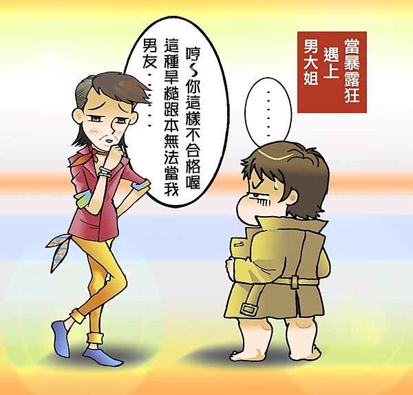 暴露狂心情小週記_小丸子的人體麻豆2