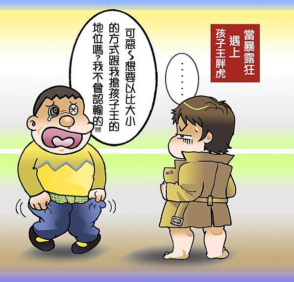 暴露狂心情小週記_孩子王胖虎的挑戰1