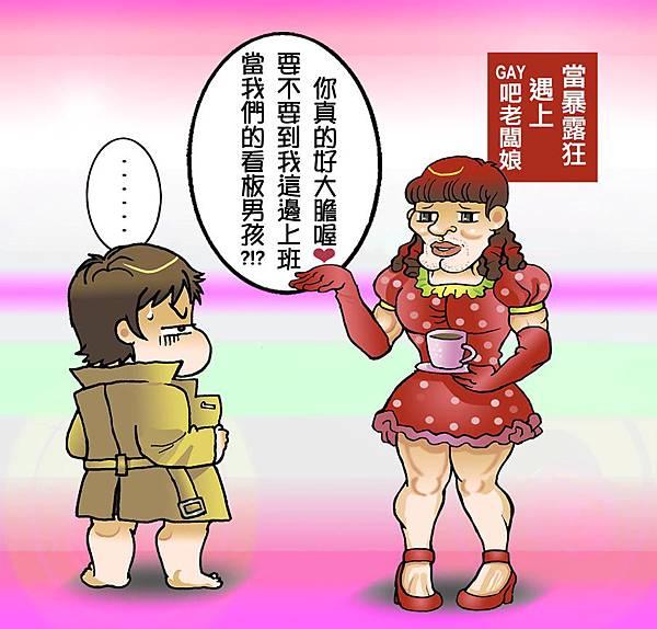 暴露狂心情小週記_孩子王胖虎的挑戰2