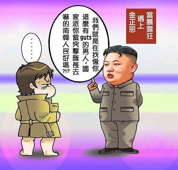 暴露狂心情小週記_金正恩的陰謀1