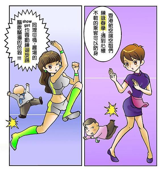 空姐詠春拳_1
