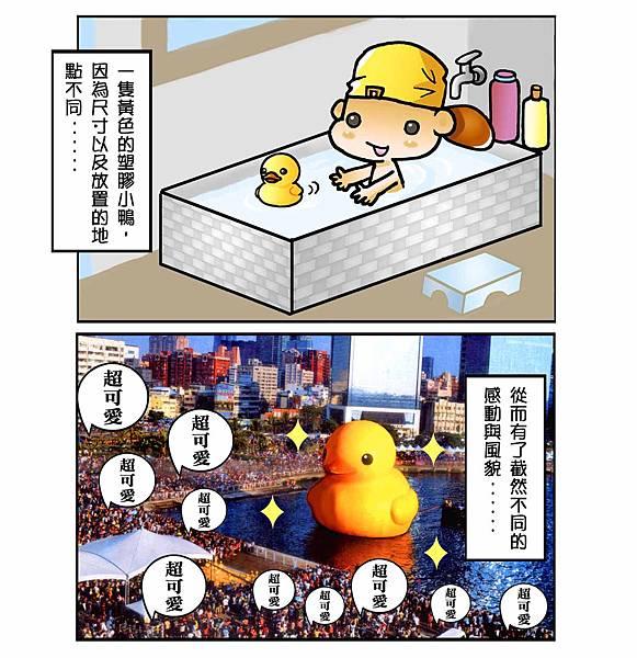 進擊的黃色小鴨_1