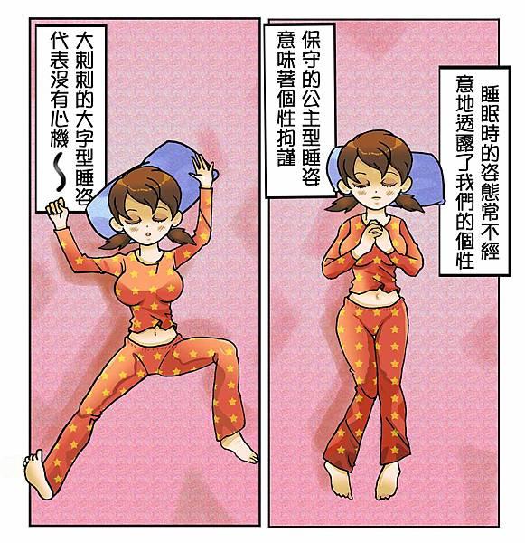 正妹睡姿心理學_1