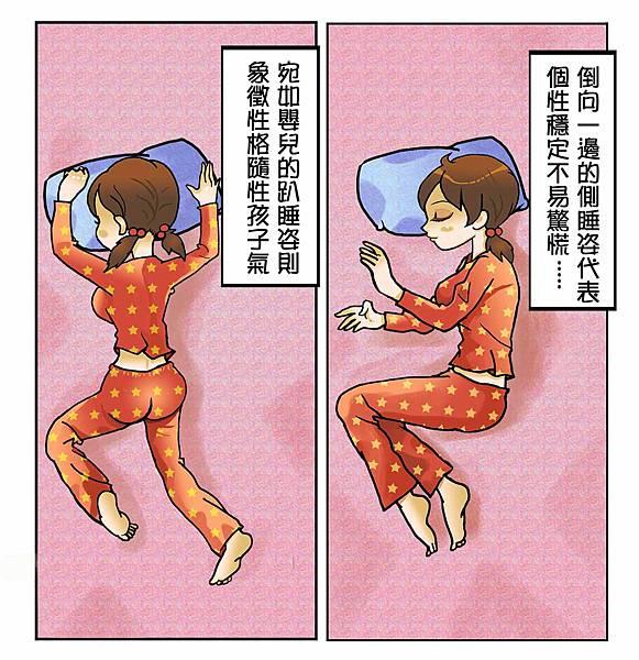 正妹睡姿心理學_2