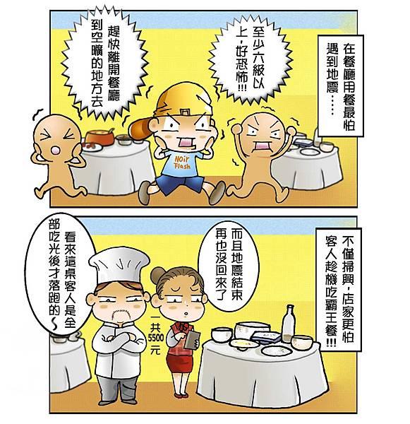 地震是吃白食的好時機?!?