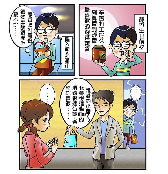 大雄與靜香的戀愛悲喜劇chapter1:靜香愛吃辣