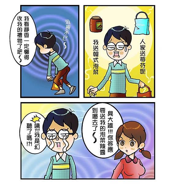 大雄與靜香的戀愛悲喜劇chapter1:靜香愛吃辣2