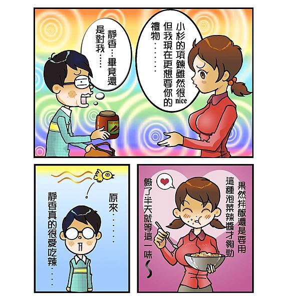 大雄與靜香的戀愛悲喜劇chapter1:靜香愛吃辣3