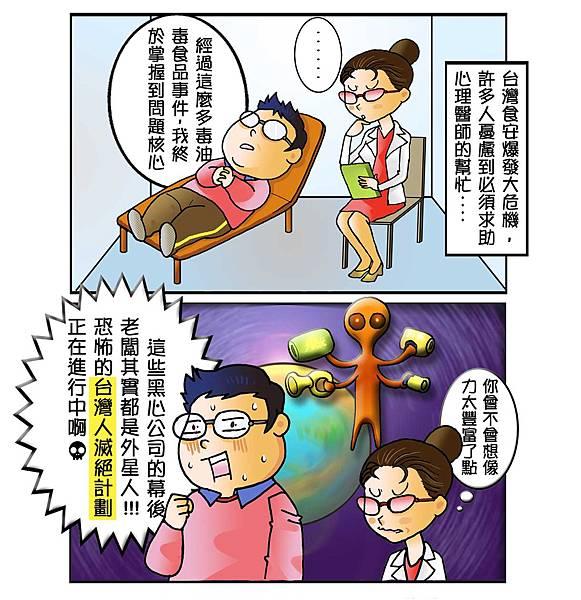 台灣男子滅絕計劃