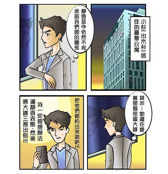 大雄與靜香的戀愛悲喜劇chapter2:大雄吃到掛