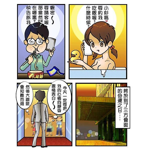 大雄與靜香的戀愛悲喜劇chapter2:大雄吃到掛2