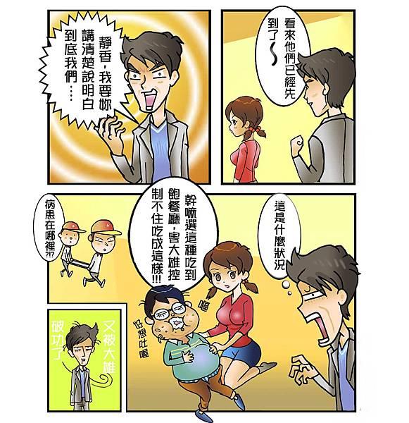 大雄與靜香的戀愛悲喜劇chapter2:大雄吃到掛3