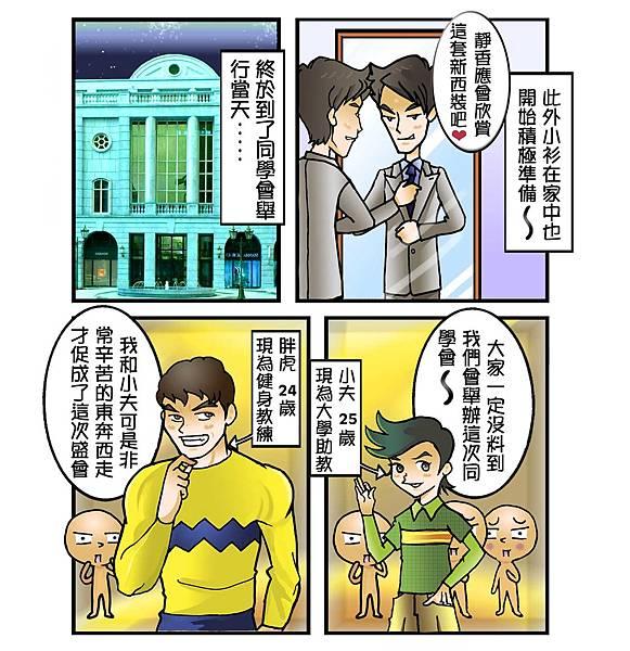 大雄與靜香的戀愛悲喜劇chapter3:落漆同學會2