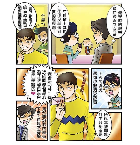 大雄與靜香的戀愛悲喜劇chapter3:落漆同學會3