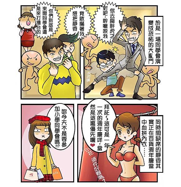 大雄與靜香的戀愛悲喜劇chapter3:落漆同學會4