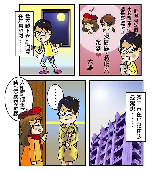 大雄與靜香的戀愛悲喜劇chapter4:人體模特兒2